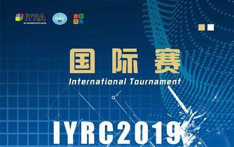 新启航!IYRC·2019(韩国)国际青少年机器人竞赛火热来袭!
