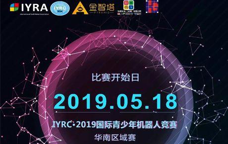 IYRC·2019国际青少年机器人竞赛全国区域选拔赛即将隆重拉开帷幕!