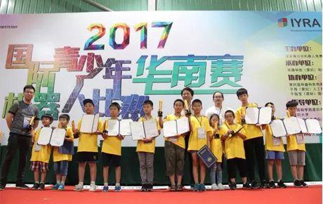 国际青少年机器人竞赛·华南赛圆满成功!