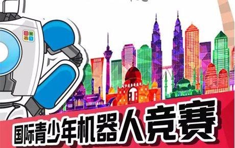 征战IYRC马来西亚国际赛,你准备好了吗?