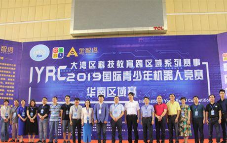 IYRC大湾区系列赛事华南赛于广州隆重举办,中国教育技术协会张少刚常务副会长莅临观摩指导!