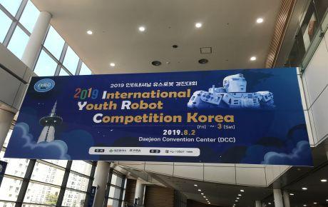 2019·IYRC(韩国大田)国际青少年机器人竞赛成功举办,30个国家2000多名选手热情参与!
