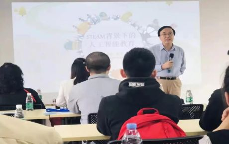 jbo竞博下载人工智能STEAM教育研讨会成功举办!