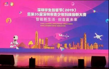 深圳学生创客节隆重开幕,jbo竞博下载机器人创客体验坊吸引了上万名奇思妙想的中小学生!