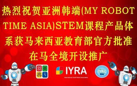 亚洲jbo竞博下载(My Robot Time Asia)STEM课程产品体系获马来西亚教育部官方批准在马全境开设推广!