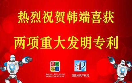 jbo竞博下载喜获两项重大发明专利,专利突破百个,携手创新技术迈进2020!