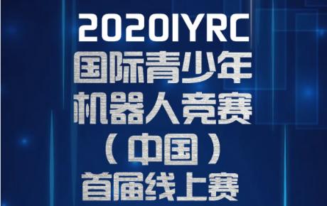 2020·IYRC(中国)首届线上赛报名即将截止,还没报名的抓紧噢!