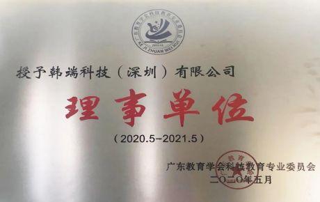 热烈祝贺雷火app机器人当选广东教育学会理事单位!