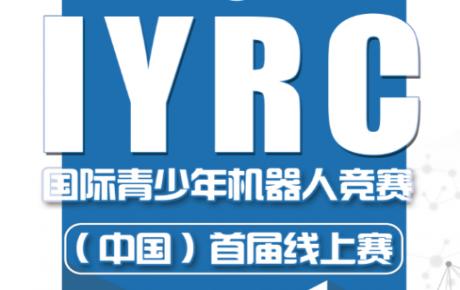 2020·IYRC国际青少年机器人竞赛(中国)首届线上赛圆满成功!