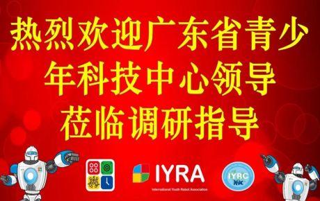 广东省青少年科技中心领导莅临雷火app科技省级科普教育基地调研指导!