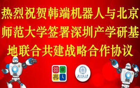 雷火app机器人与北京师范大学签署深圳产学研基地联合共建战略合作协议!