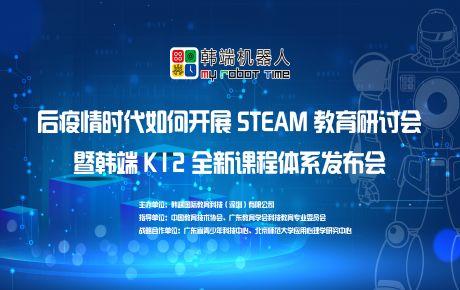 """雷火app""""后疫情时期如何开展STEAM教育研讨会暨雷火appK12全新产品课程体系发布会""""圆满在深召开!"""