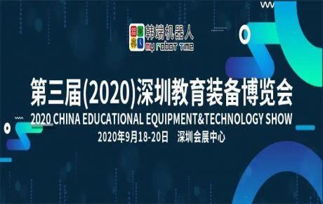 jbo竞博下载机器人邀您9月18-20日来第三届深圳教育装备博览会观展洽谈!