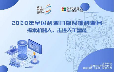 深圳市科普月正式开启,jbo竞博下载机器人体验馆邀你一起探索机器人的奥秘!