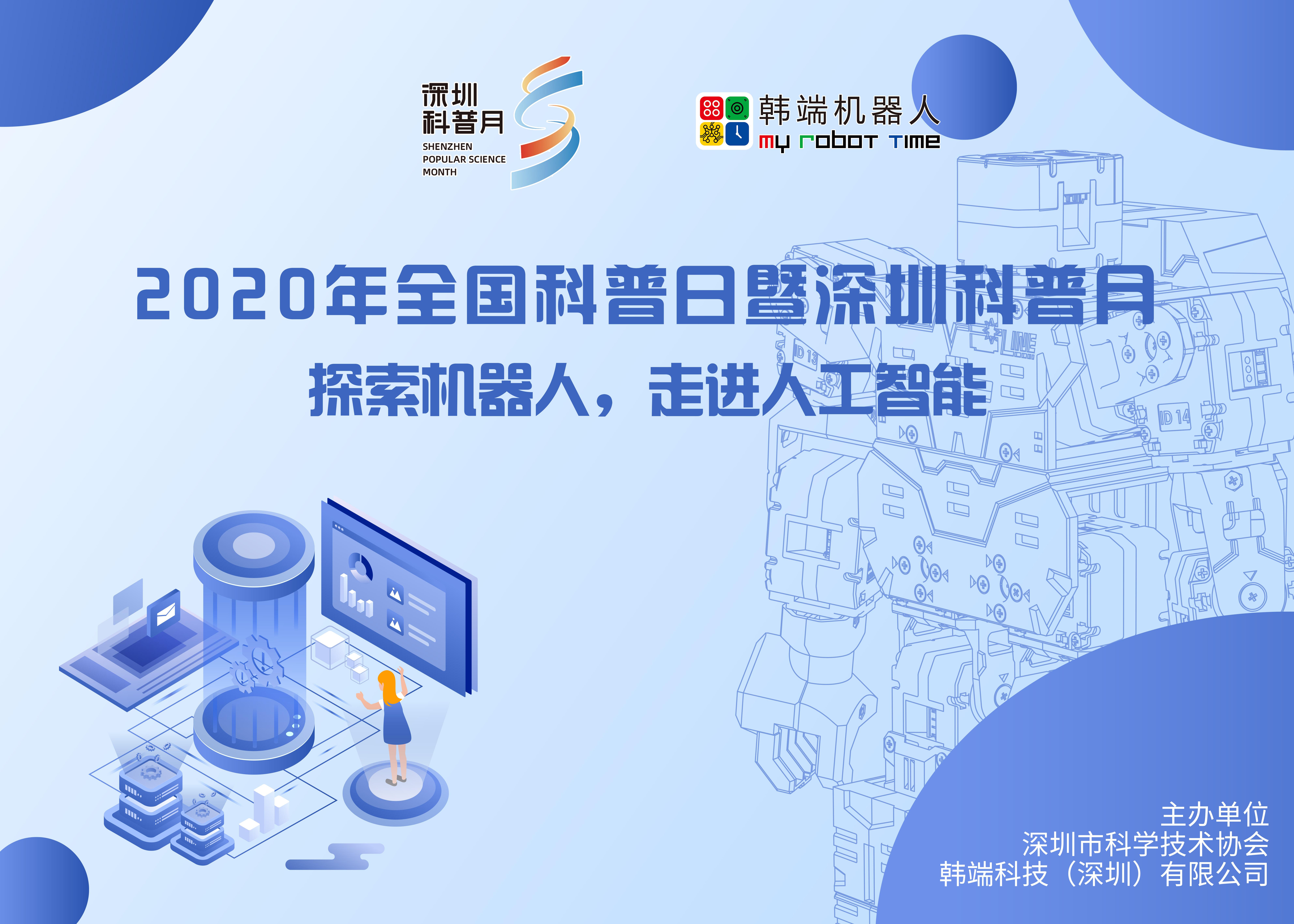 """""""探索机器人,走进人工智能""""—2020年全国科普日暨深圳科普月系列活动圆满结束!"""